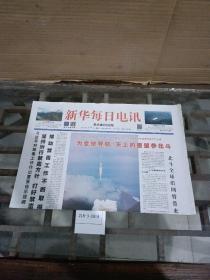 新华每日电讯2020年6月24日