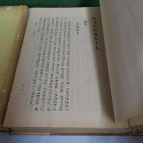 旧五代史(精装,全三册)1976一版一印,品相如图。