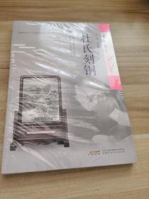 安徽非物质文化遗产丛书(传统美术卷):杜氏刻铜