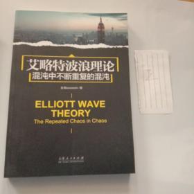 艾略特波浪理论:混沌中不断重复的混沌