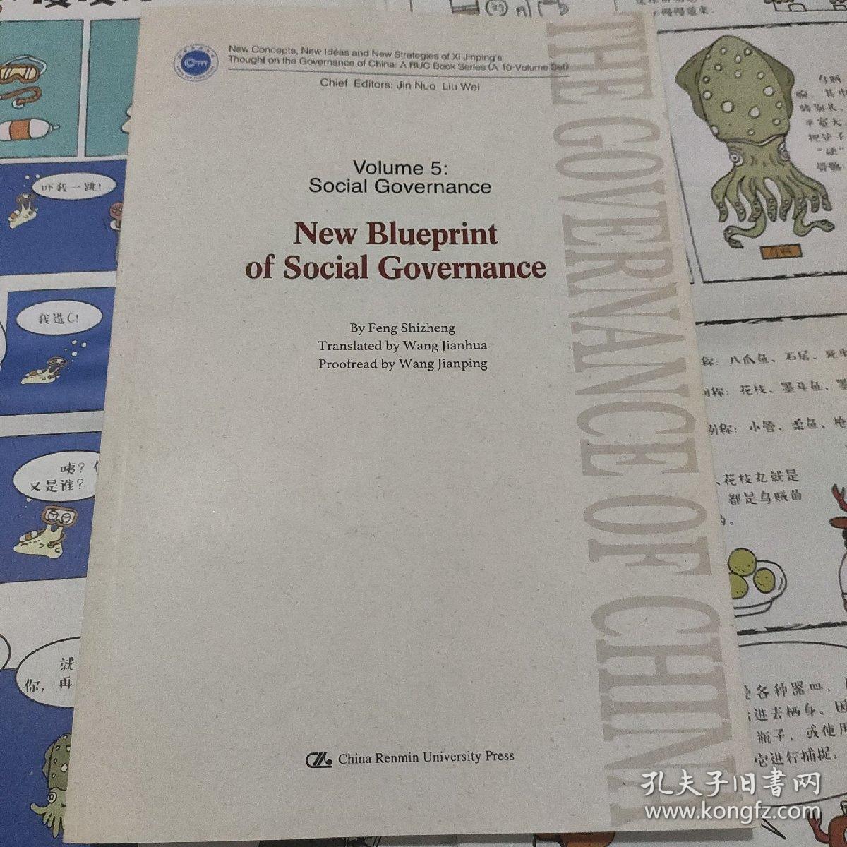 社会治理新蓝图(英文)