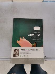 动物庄园/振宇书虫06(英汉对照注释版)【满30包邮】