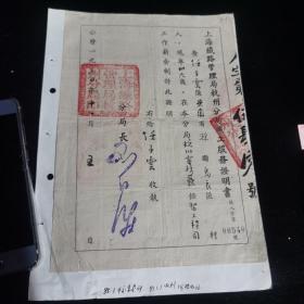 上海铁路管理局杭州分局职工服务证明书1 份