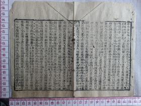 古籍散页《第一才子书》20