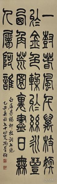 天津  冯星伯  篆书