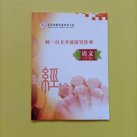 北京市陈经纶中学分校 初一自主开放探究作业 语文 下册