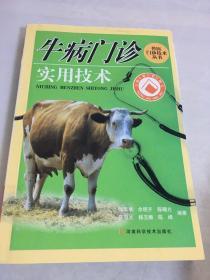 牛病门诊实用技术——兽医门诊技术丛书