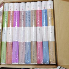 民国大师经典书系第一辑精装珍藏版全九册