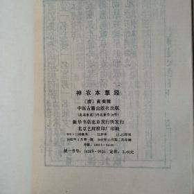 神农本草经(全一册影印本)〈1982年北京出版发行〉