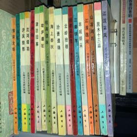 新编文史笔记丛书 十八册合售 书目如图