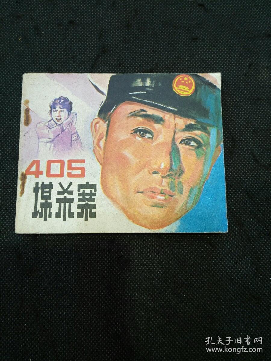 佳品电影连环画:405谋杀案 (仲星火主演)