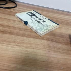 梁漱溟学术思想评传——二十世纪中国著名学者传记丛书