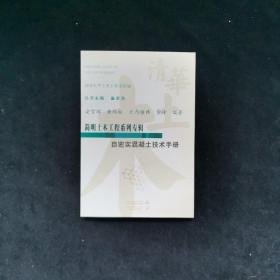 简明土木工程系列专辑:自密实混凝土技术手册