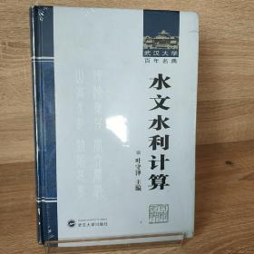 武汉大学百年名典:水文水利计算