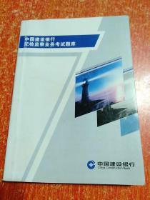 中国建设银行纪检监察业务考试题库