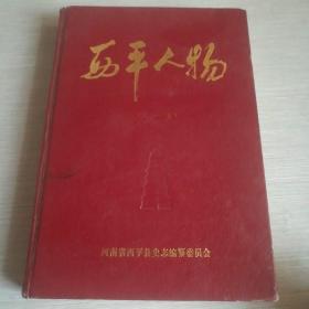 西平人物(第一辑)