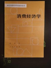 消费经济学(84年1版1印)
