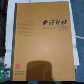 西泠印社:纪念沙孟海先生诞辰110周年庚寅春季雅(总第26辑)