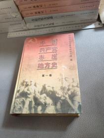 中国共产党枣庄地方史.第一卷