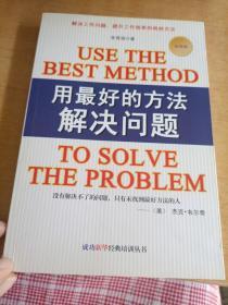 用最好的方法解决问题:白金版