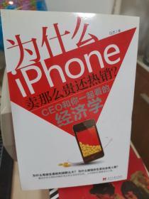 为什么iPhone卖那么贵还热销?