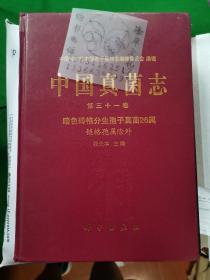 中国真菌志 第三十一卷 暗色砖格分生孢子真菌26属+0+