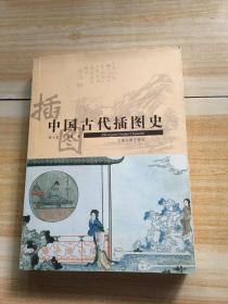 中国古代插图史