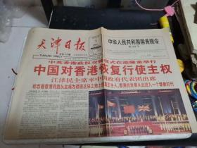 天津日报1997年7月1日(1—4版)