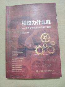 技校为什么能——在自信中发展的中国技工教育