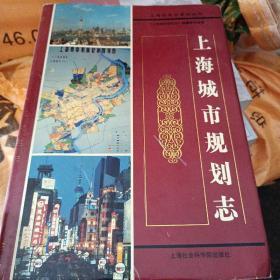 上海城市规划志