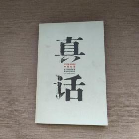 真话:1978-2008中国壮语