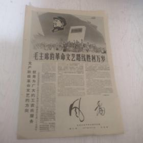 文革报纸 风雷 1967年,第六期
