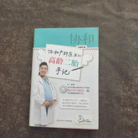 协和产科医生的高龄二胎手记(签赠本)