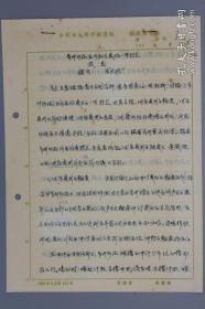 中国科学院院士 泥沙运动及河床演变专家 钱宁(1922-1986)六十年代手稿《多沙河流在河床演变上的一些特点》 一部五页