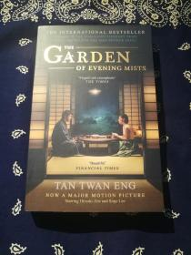 Tan Twan Eng:《The Garden of Evening Mists》 陈团英:《夕雾花园》(英文原版小说)