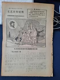 文艺宣传材料(中国歌剧舞剧院红旗造反公社)精美漫画