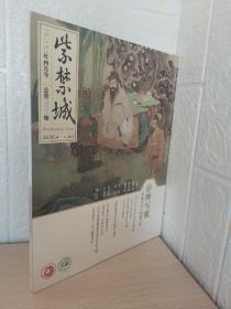 紫禁城 2020年4月号 总第303期(存神写貌)【未拆封】