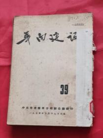 华南建设39 包邮挂刷 54年版