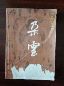 中国画艺术丛集:朵云(第七集)
