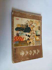 连环画《灭武兴大唐》,(薛刚反唐之十六),绘画:崔君沛,成立