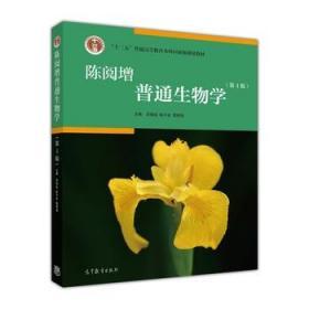 普通生物学(第4版)陈阅增