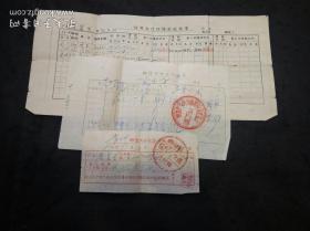50年代赵官生向浙江新登县信用合作社借款记录单、收回清单、信用社收贷通知一套