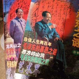 毛泽东之谜ab