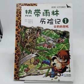 我的第一本生存漫画书·热带雨林历险记1:云豹的怒吼
