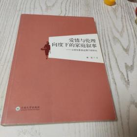 爱情与伦理向度下的家庭叙事:中国电影家庭情节剧研究