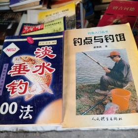 淡水垂钓200法•钓点与钓饵(2册合售)