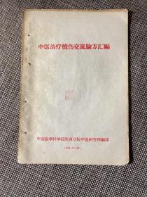 《中医治疗烧伤交流验方汇编》,五十年代老中医资料(有祖传及家传秘验方)