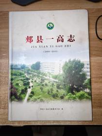 郏县一高志2006-2016