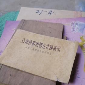 各国艺术团体在我国演出,中国人民邮政美术明信片套袋