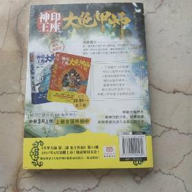 斗罗大陆第三部龙王传说13